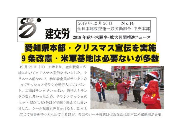 2019年秋年末闘争・拡大月間推進ニュース No.14