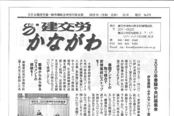 【神奈川県本部】かながわ No.178