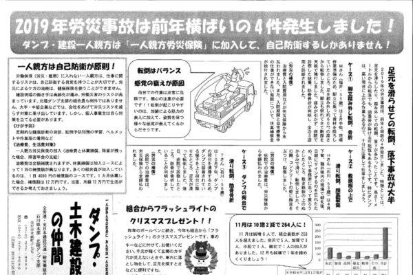 【北陸ダンプ支部】ダンプ・土木建設の仲間 No.289