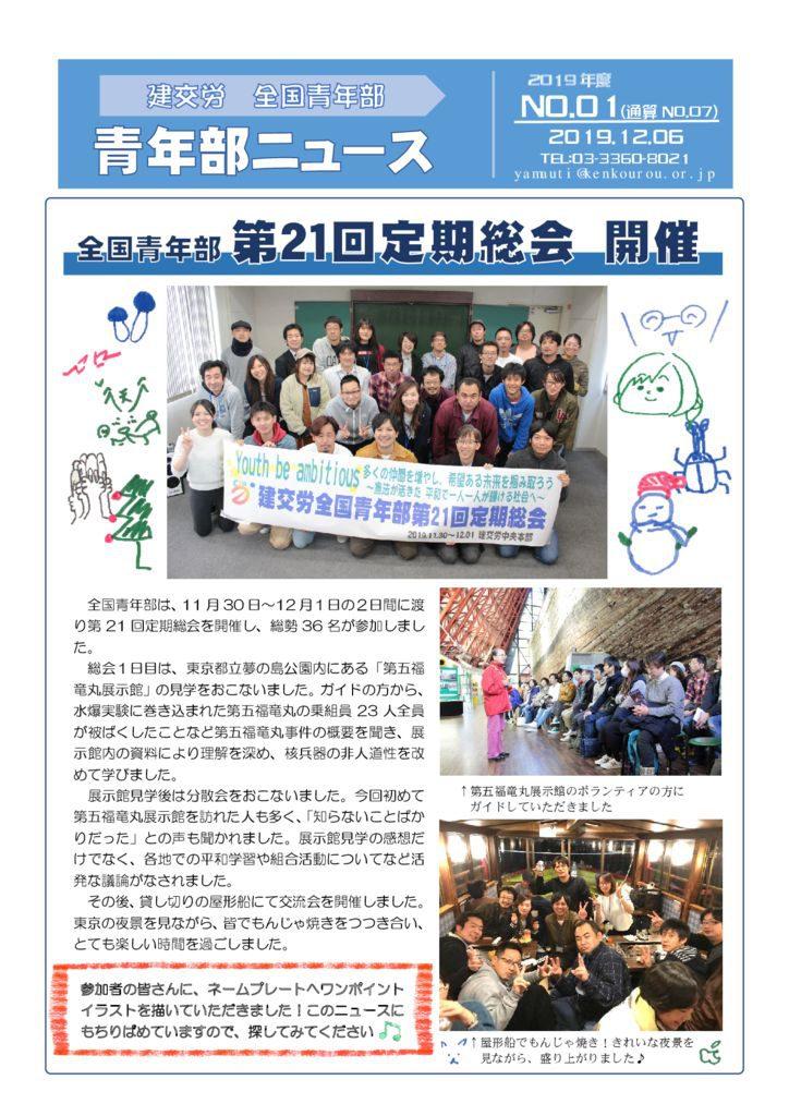 青年部ニュース 通算No.07
