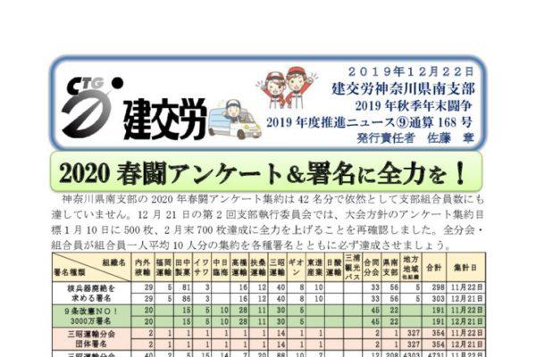 神奈川県南支部推進ニュース 通算168号