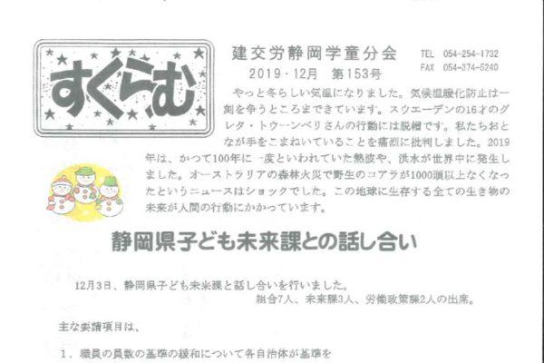 【静岡学童分会】すくらむ 第153号