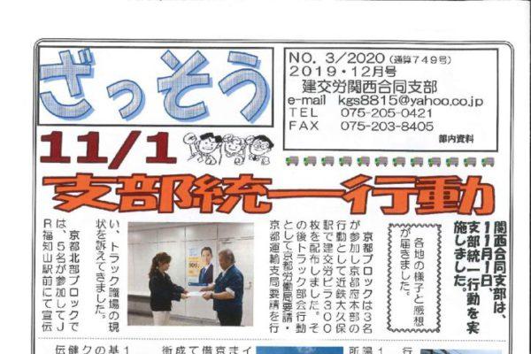 【関西合同支部】ざっそう 通算749号