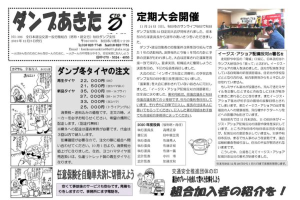 【秋田ダンプ支部】ダンプあきた No.396