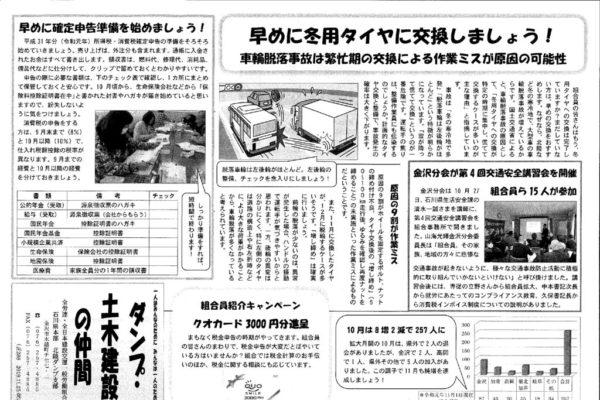 【北陸ダンプ支部】ダンプ・土木建設の仲間 No.288