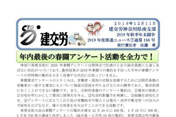 神奈川県南支部推進ニュース 通算166号