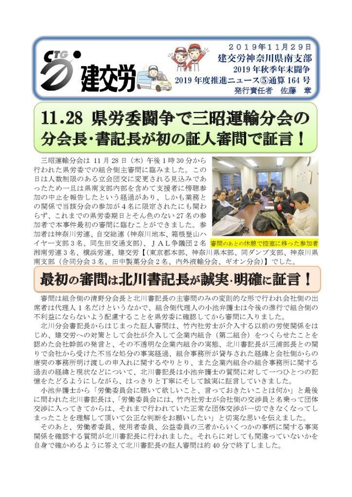 神奈川県南支部推進ニュース 通算164号
