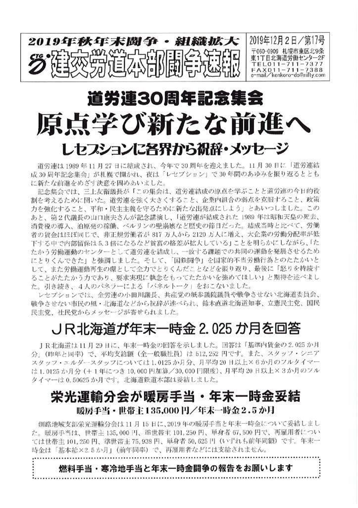北海道本部秋年末闘争速報 No.17