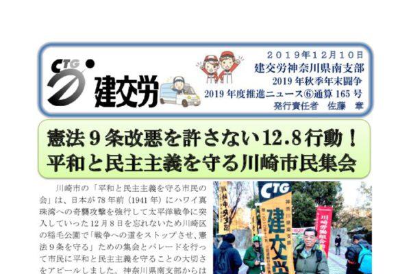 神奈川県南支部推進ニュース 通算165号