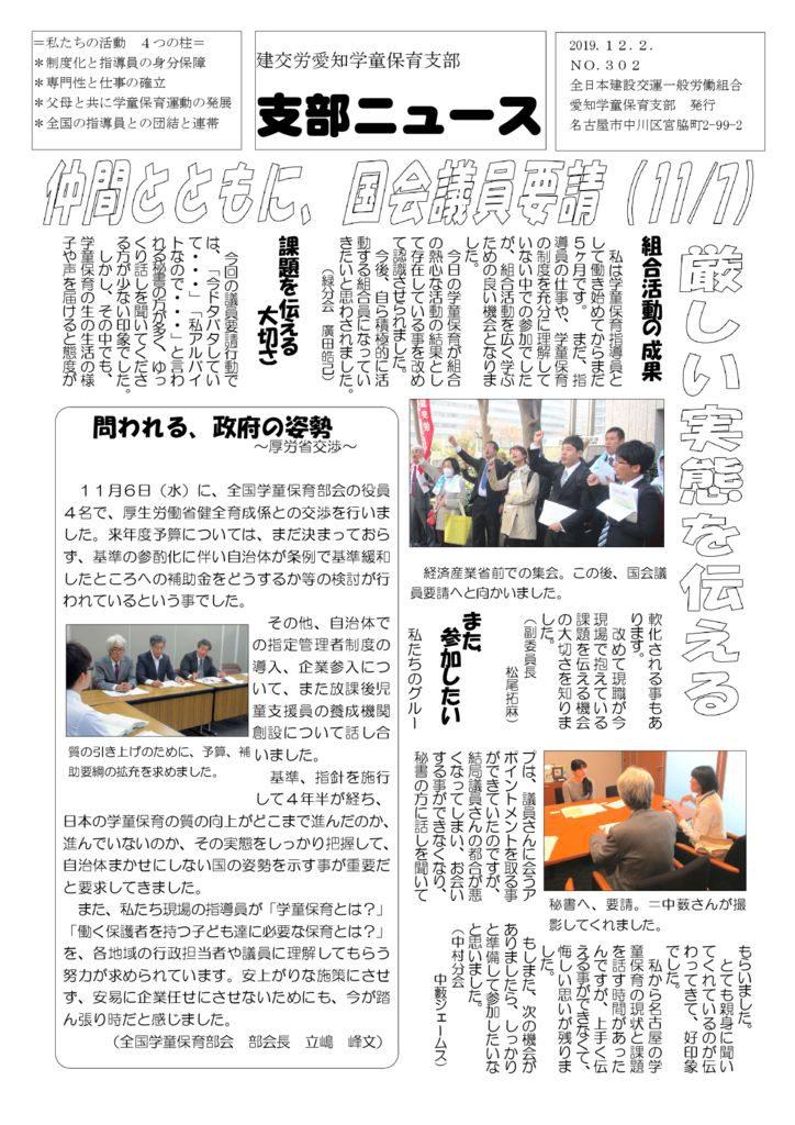 【愛知学童保育支部】支部ニュース.302