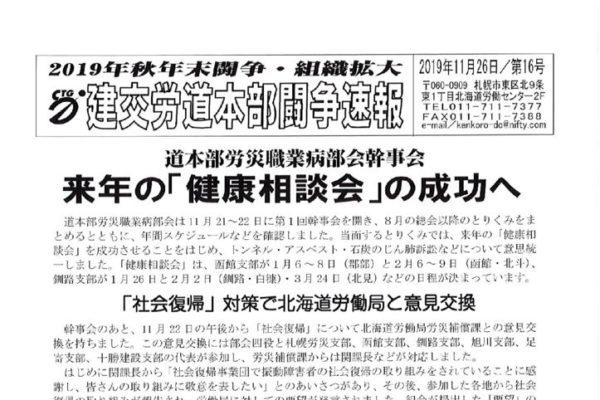 北海道本部秋年末闘争速報 No.16