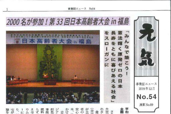 【東京高齢者就労福祉事業団】元気 No.54