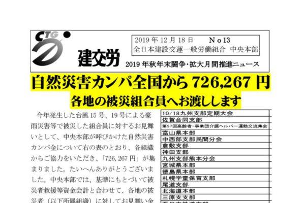 2019年秋年末闘争・拡大月間推進ニュース No.13