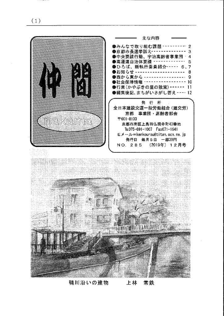【京都 事業団・高齢者部会】仲間 No.285