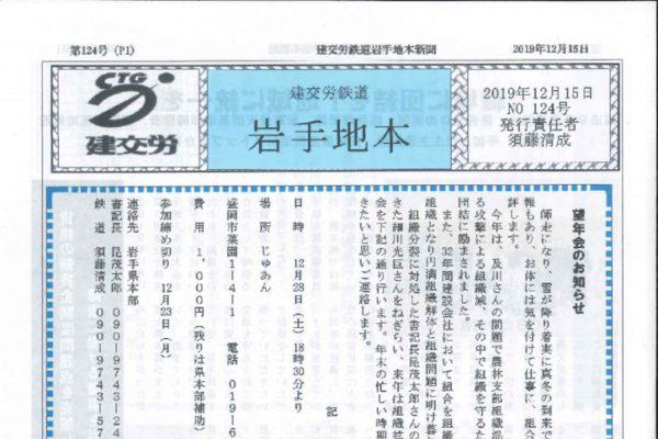 【全国鉄道東日本本部岩手地方本部】岩手地本 No.124