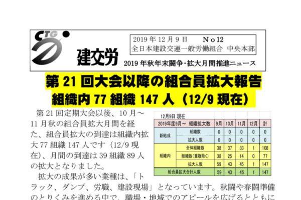 2019年秋年末闘争・拡大月間推進ニュース No.12