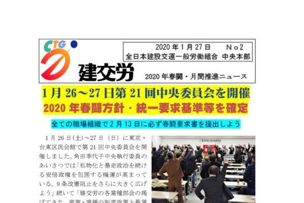 2020年春闘・月間推進ニュース No.2