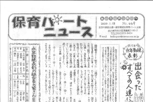 【あいち保育パート支部】保育パートニュース No.469