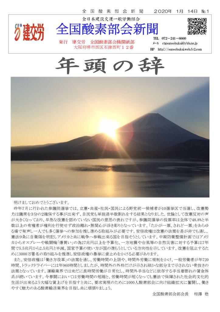 全国酸素部会新聞 1月号
