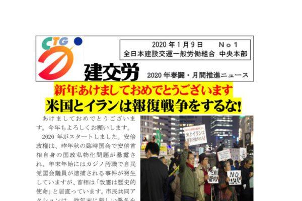2020年春闘・月間推進ニュース No.1