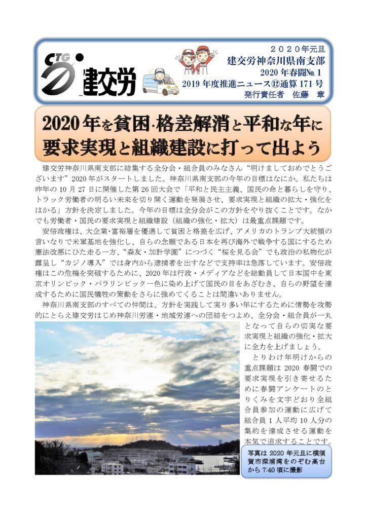 神奈川県南支部推進ニュース 通算171号
