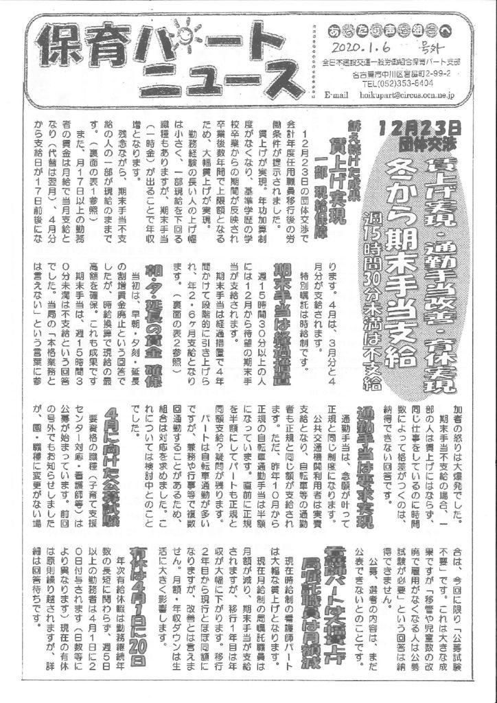 【あいち保育パート支部】保育パートニュース 2020.1.6号外