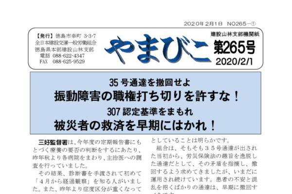 【徳島・建設山林支部】やまびこ 第265号