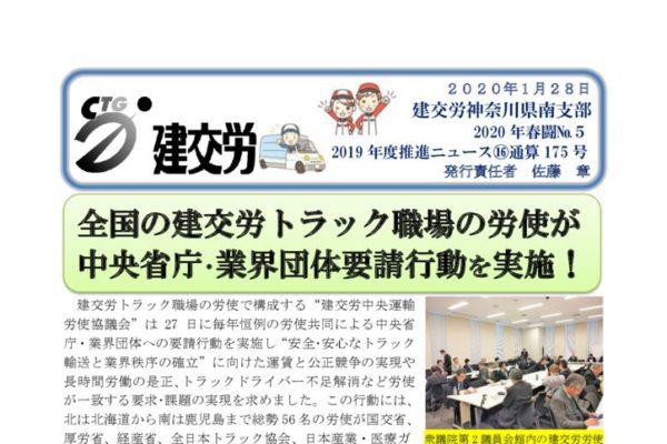 神奈川県南支部推進ニュース 通算175号