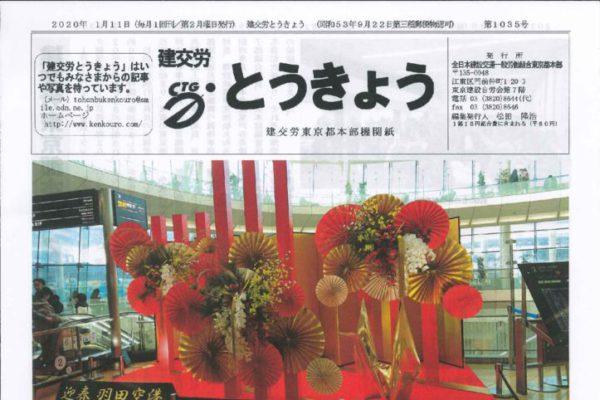 【東京都本部】とうきょう 第1035号