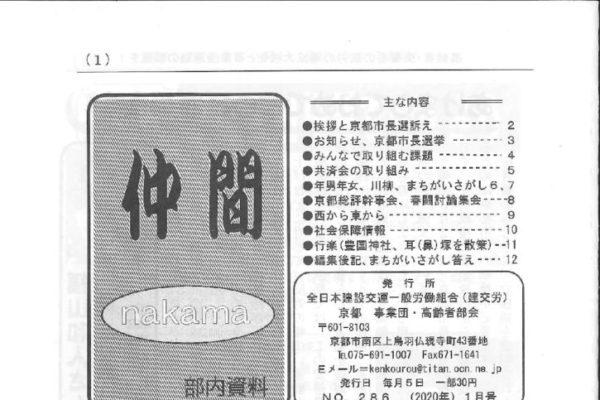 【京都 事業団・高齢者部会】仲間 No.286