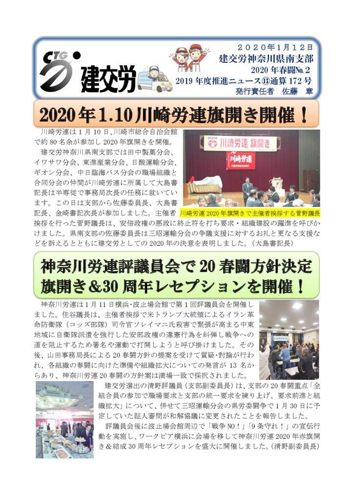 神奈川県南支部推進ニュース 通算172号