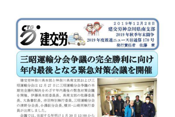 神奈川県南支部推進ニュース 通算170号