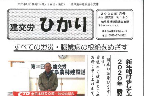 【岐阜農林建設連合支部】ひかり No.190