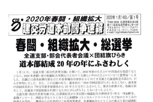 北海道本部春闘闘争速報 No.1