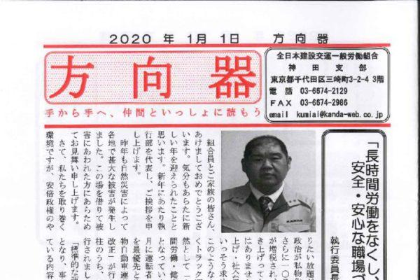 【神田支部】方向器 2020.1.1号
