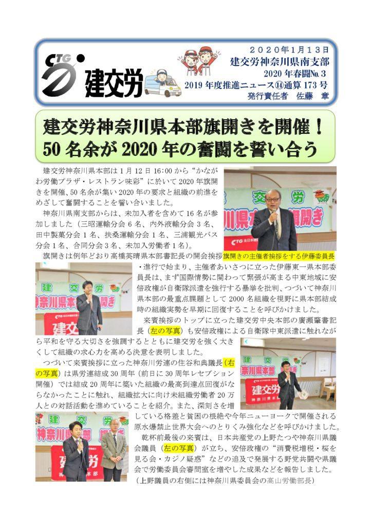 神奈川県南支部推進ニュース 通算173号