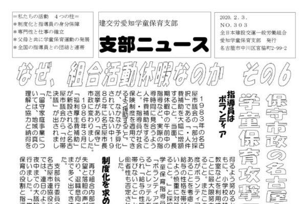 【愛知学童保育支部】支部ニュース No.303