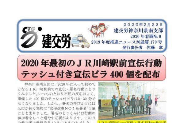 神奈川県南支部推進ニュース 通算179号