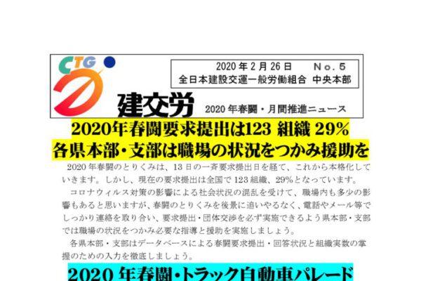 2020年春闘・月間推進ニュース No.5