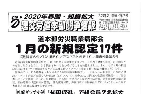 北海道本部春闘闘争速報 No.7