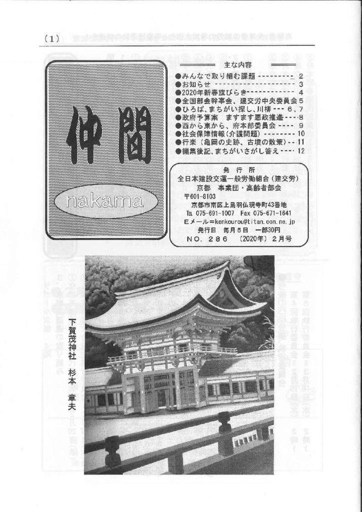 【京都 事業団・高齢者部会】仲間 No.287