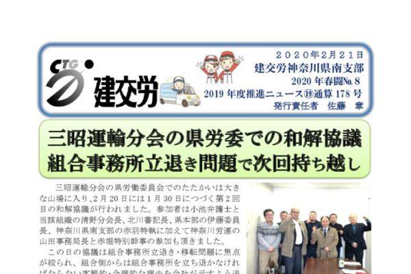 神奈川県南支部推進ニュース 通算178号