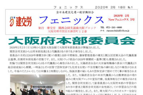 【関西合同支部南大阪ブロック】フェニックス 5号
