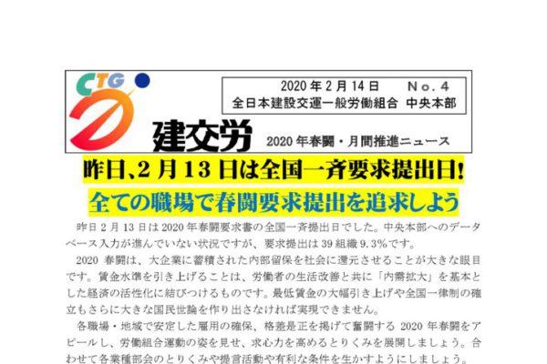 2020年春闘・月間推進ニュース No.4