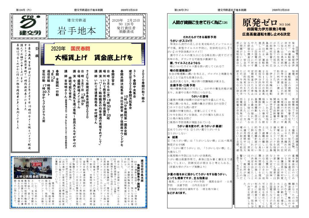 【全国鉄道東日本本部岩手地方本部】岩手地本 No.126