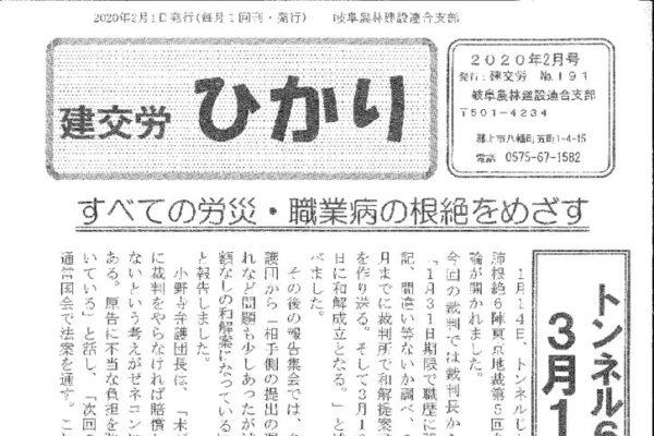 【岐阜農林建設連合支部】ひかり No.191