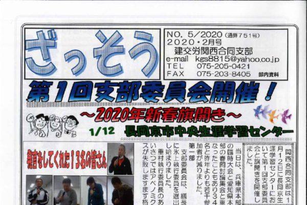 【関西合同支部】ざっそう 通算751号