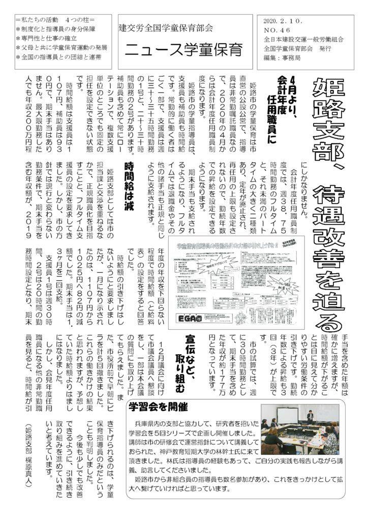 【全国学童保育部会】部会ニュース No.46