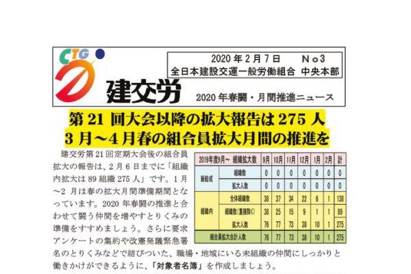 2020年春闘・月間推進ニュース No.3