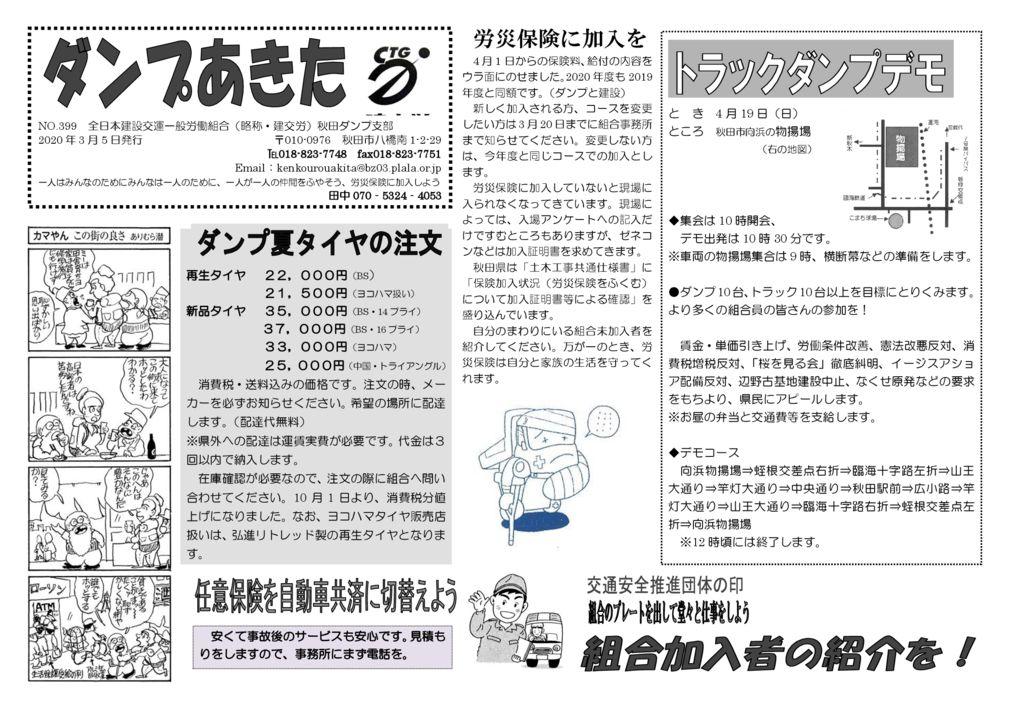 【秋田ダンプ支部】ダンプあきた No.399